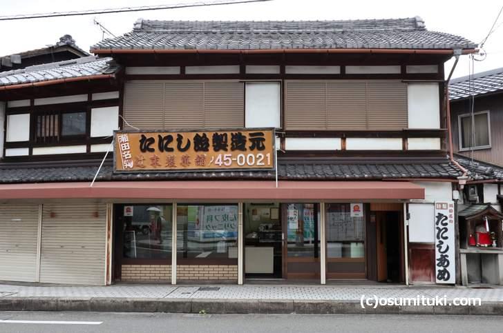 辻末製菓舗(滋賀県大津市神領)