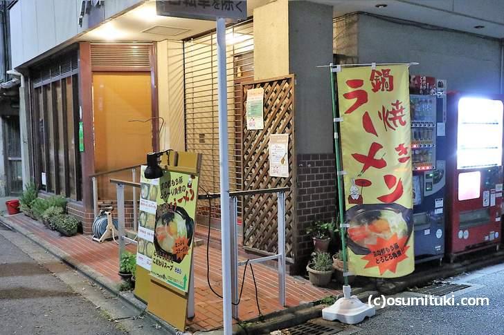 京都御所の北(今出川通)で見つけたラーメンの看板