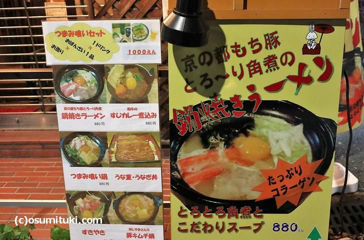京の都もち豚 とろ~り角煮の鍋焼きラーメン