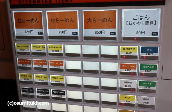 ラーメン並が650円からあります
