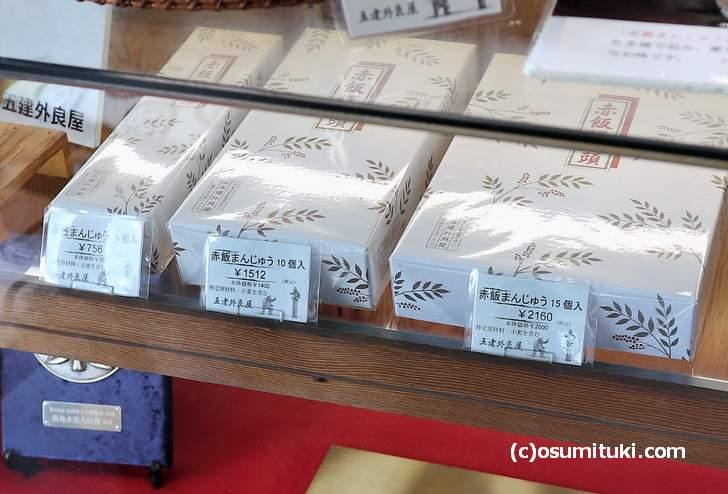 赤飯饅頭は1個120円(税別)から購入可能