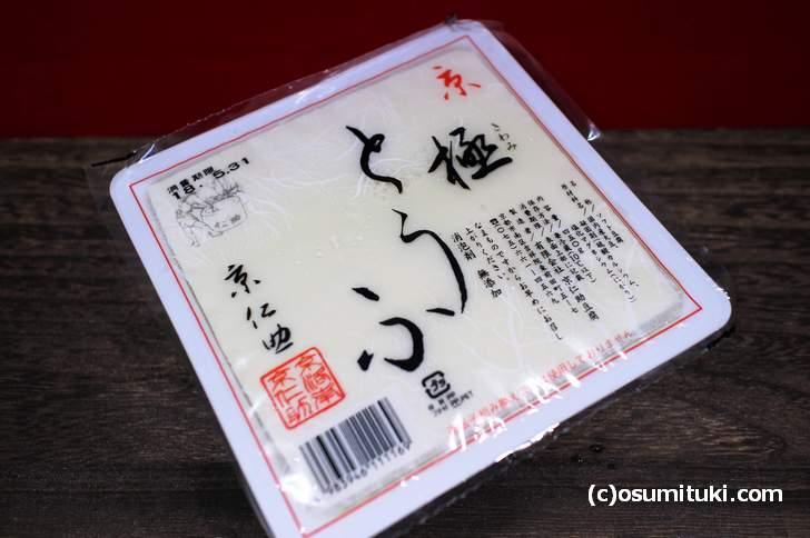 有名な京仁助豆腐、長男の豆腐料理店が洛西にあり、三男の工場兼店が吉祥院にあります