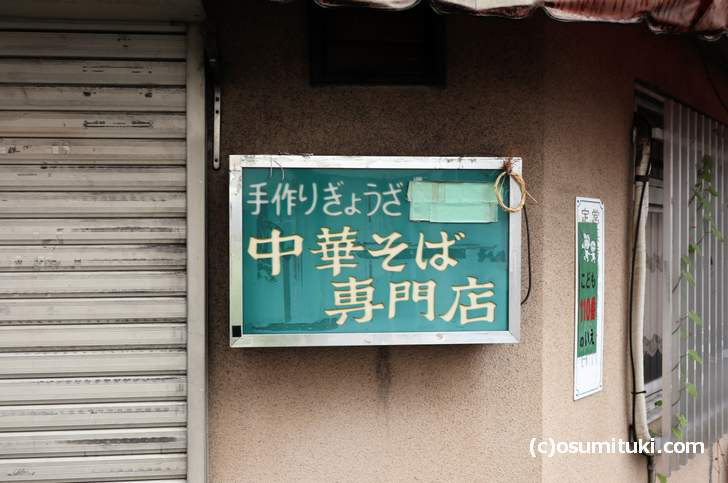 京都の壬生で37年間、中華そばを作り続けた名店「珍元」が閉店
