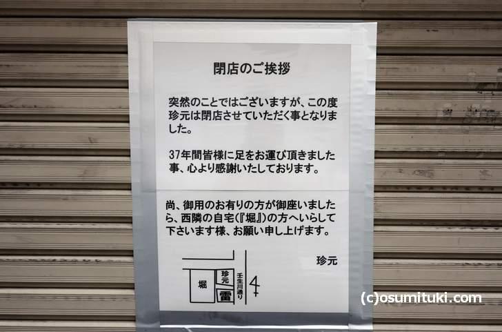 中華そば専門店 珍元の閉店は京都ラーメン界に激震が走りました