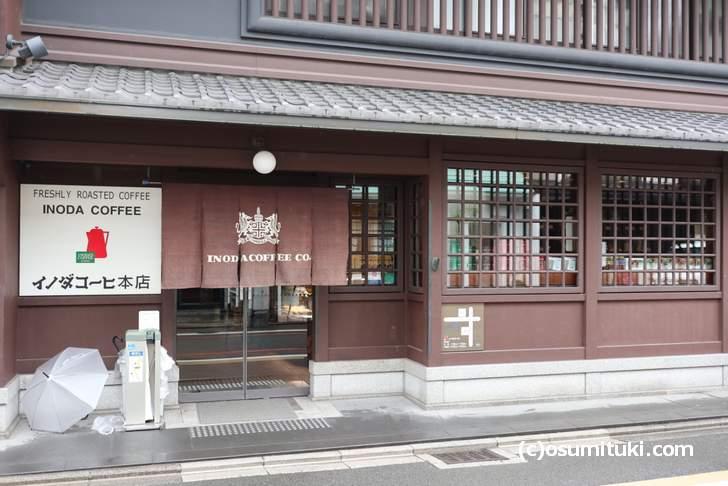 写真はイノダコーヒー本店、今回は徒歩1分くらいの「イノダコーヒー 三条支店」へ行きます