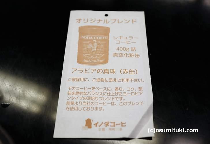 イノダコーヒーでは深煎りのオリジナルブレンド(モカベース)