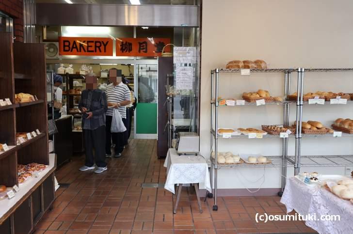 1953年創業の老舗パン屋「京都・柳月堂」