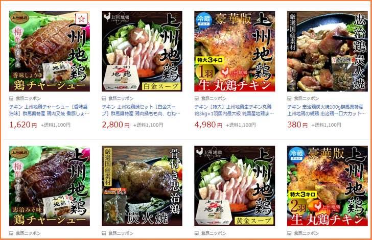 楽天通販で新井養鶏の上州地鶏が販売されています
