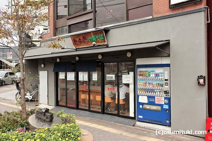 想夫恋 京都七条大宮店が再オープン(2018年9月17日撮影)