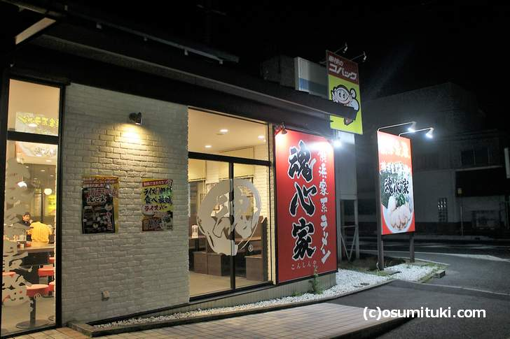 JR東海道本線「膳所駅」が最寄り駅の大津魂心家