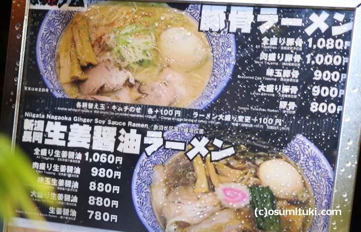 豚骨は白湯、生姜醤油は清湯という分け方