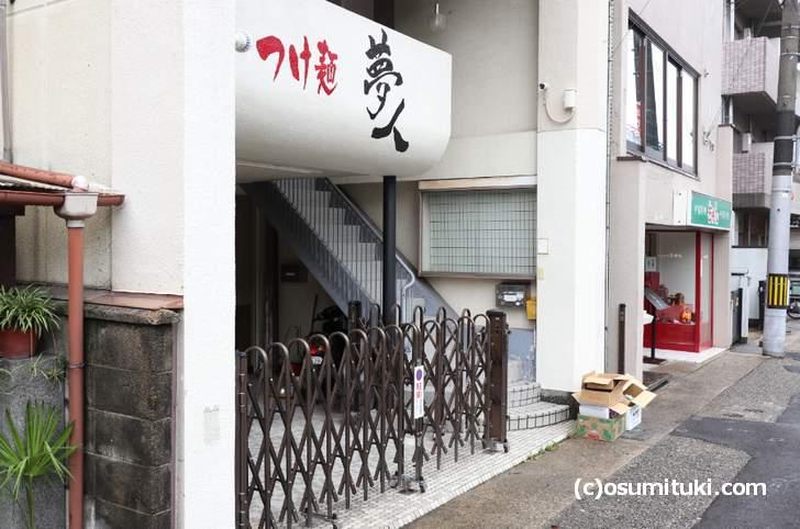 2018年10月1日に新店オープンするラーメン店「つけ麺夢人」