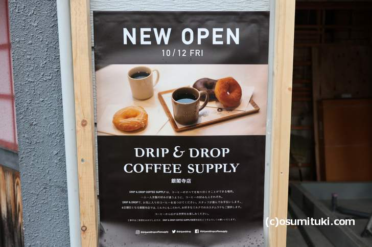 「DRIP&DROP COFFEE 銀閣寺店」の告知ポスター(2018年9月21日撮影)