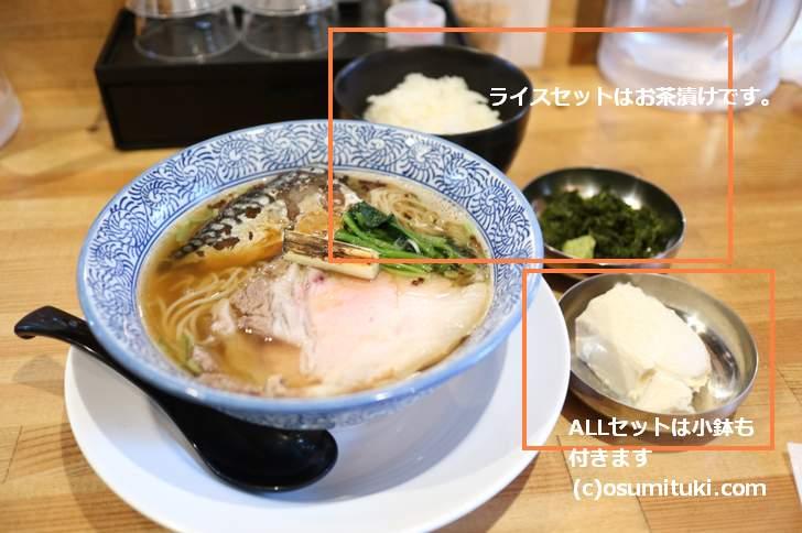 All set 1100円(お茶漬けと小鉢の豆腐)