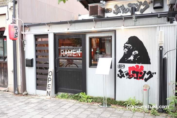 大阪から移転してきた「麺や ぶたコング」