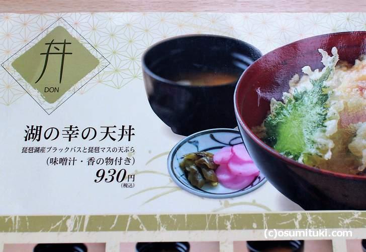 琵琶湖博物館ではビワマスとブラックバスを使った天丼を食べることができます