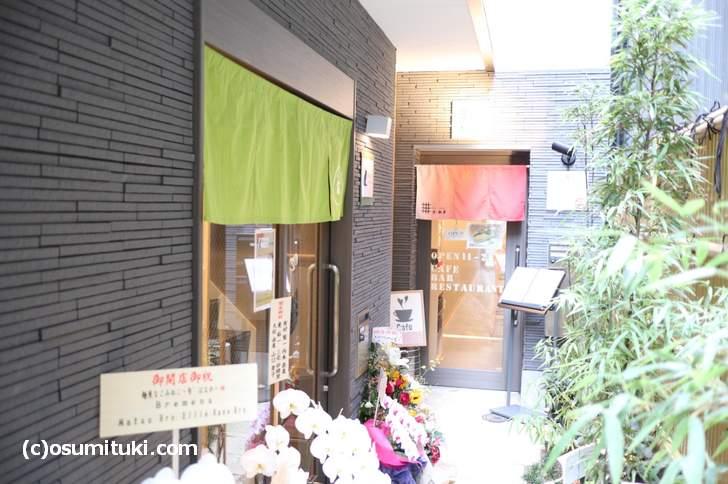 四条烏丸で新店オープンしたラーメン店「麺屋なごみねこ」