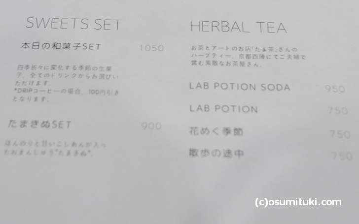 ハーブティーは同じ西陣の「たま茶」さんの香り豊かなものを使用