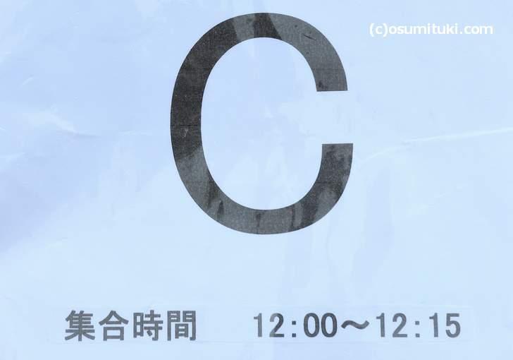 山元麺蔵の整理券、エルファベットと集合時間が書かれています