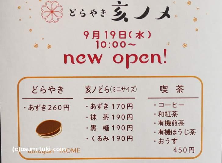 テイクアウト用の「亥ノどら」は170円~190円
