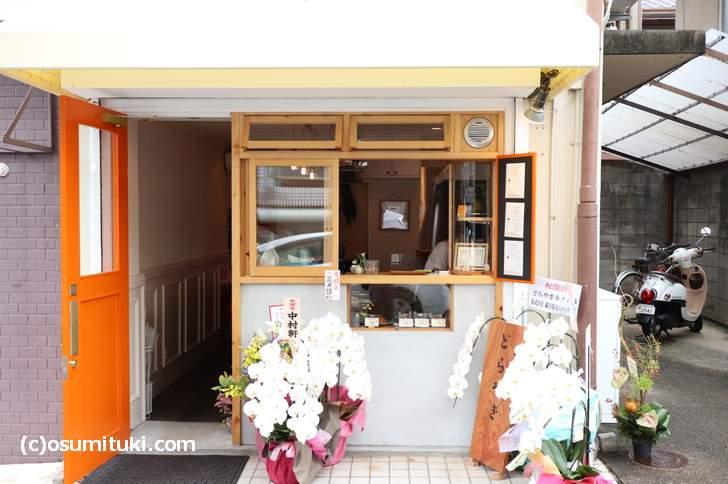 どらやき亥ノメ 可愛らしいお店でした