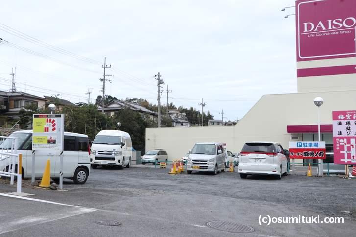 駐車場は「DAISO」の隣に7台分のスペースがありました