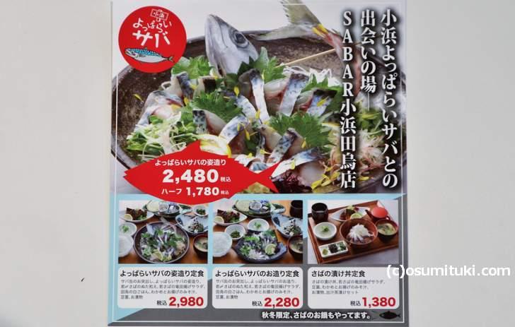 よっぱらいサバは刺身で食べられる鯖です