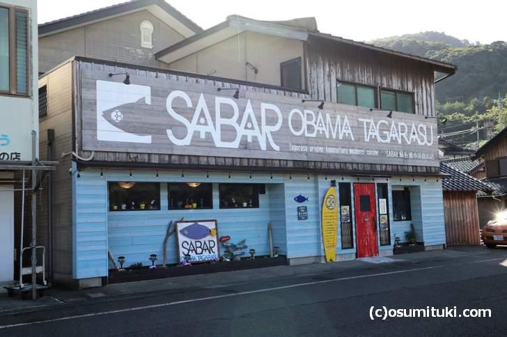 SABAR 小浜田烏店は田烏海水浴場にあります