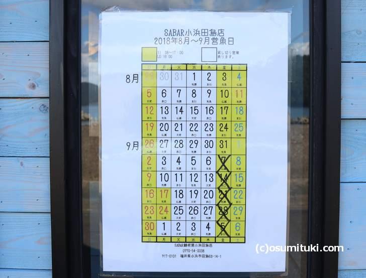 SABAR店頭の営業カレンダー、8月までは金土日祝の営業でしたが、9月から土日祝のみ営業です