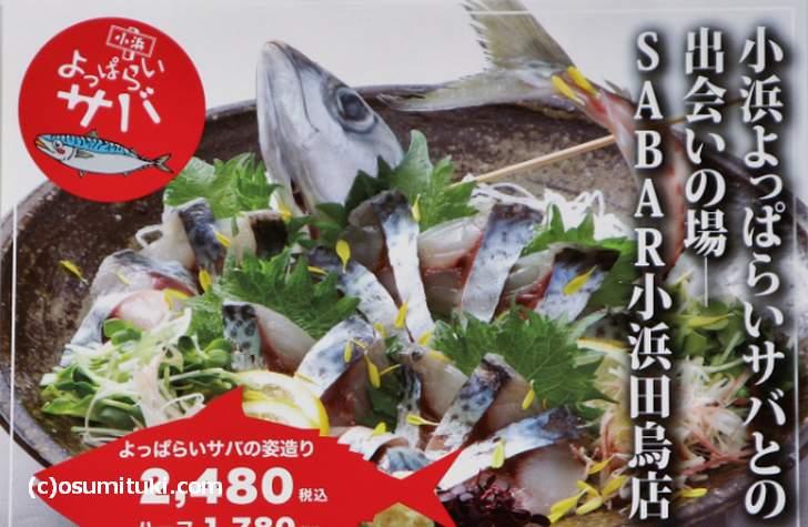 SABAR 小浜田烏店の「よっぱらいサバ」チラシ