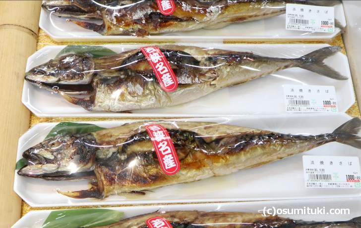 小浜で売られている焼鯖、この地の名物です