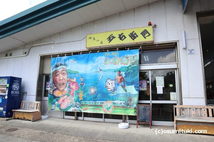小浜港「五右衛門」さんは行列ができる店です