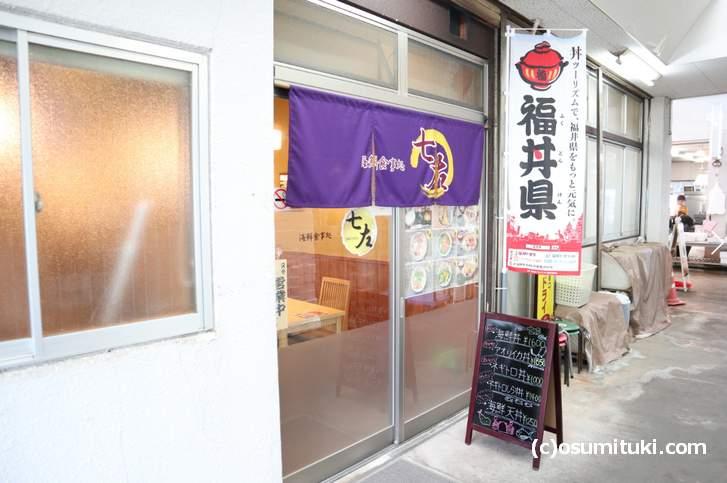 小浜港「七左」さんは港にあるお店で、地元の割烹職人さんも食べに来るお店です