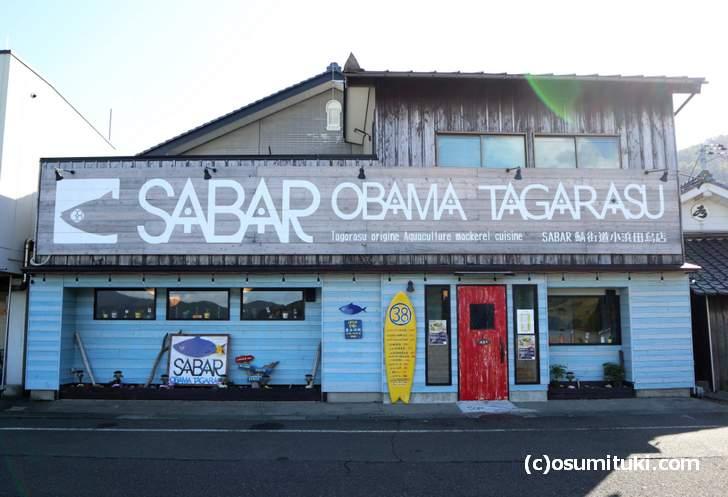 現時点で「よっぱらいサバ」が食べられるのは「SABAR 小浜田烏店」のみ(土日祝営業)