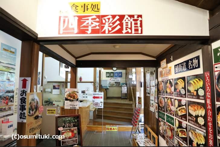 「道の駅 若狭熊川宿」のレストラン「食事処 四季彩館」
