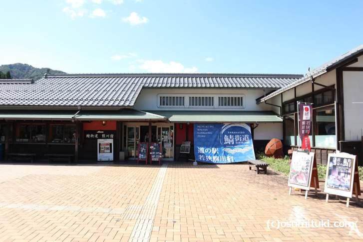 うそばが食べられる「道の駅 若狭熊川宿」は高島市から小浜へ向かう国道303号線沿いです