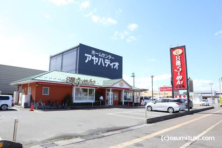 実質的に京都から一番近い8番らーめんは「8番らーめん 小浜店」です