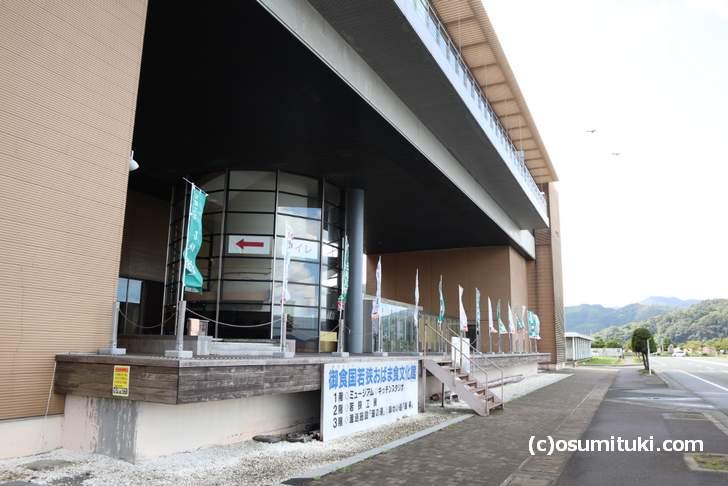 小浜港の「御食国若狭おばま食文化館」の3階にスーパー銭湯「濱の湯」があります