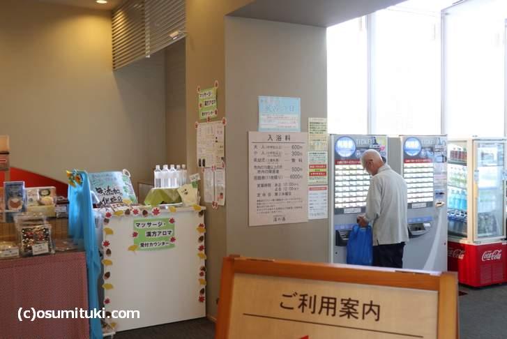 受付の券売機、入浴料は600円(おとな)で、こどもは300円でした