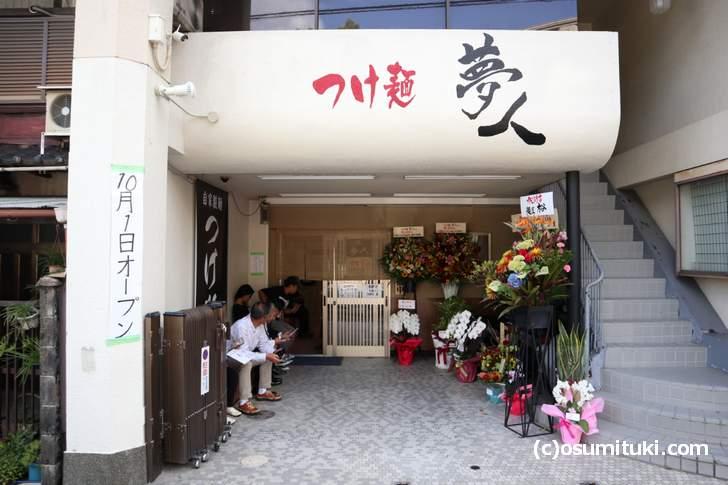 「つけ麺 夢人」さんがあるのは山科「京都薬科大学」真正面です