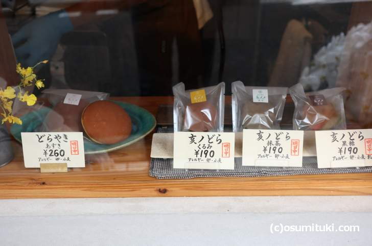 テイクアウト用のどら焼き「亥ノどら」を販売(どらやき 亥ノメ)