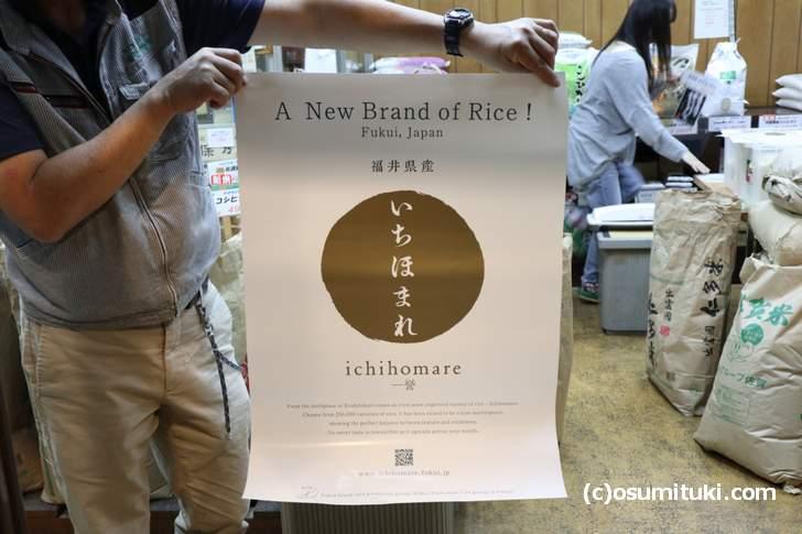 福井県の新米「いちほまれ」の販売がスタート(2018年10月2日京都にて)