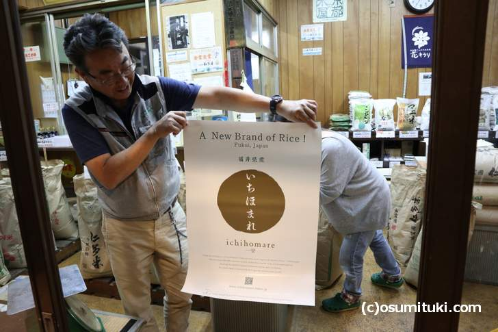 「居初米穀店(山科区)」で「いちほまれ」販売を喜ぶ店主の居初隆一朗さん