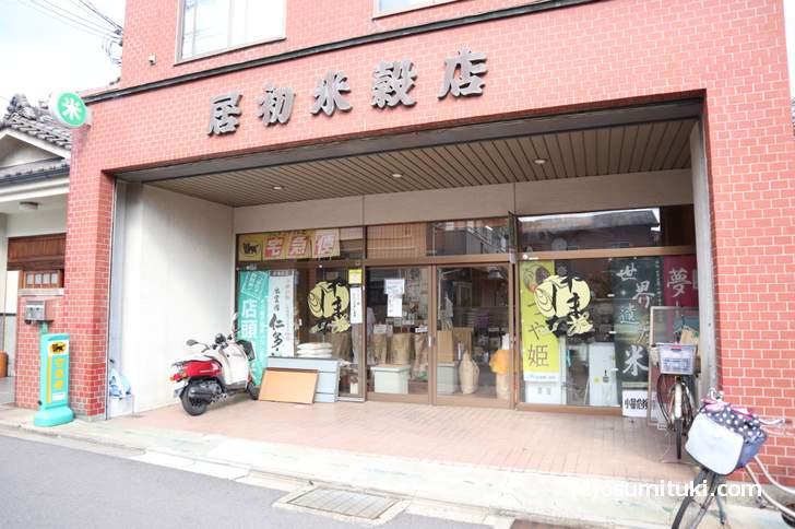 島根県「飯南米」は京都市山科区の「居初米穀店」で入手しました