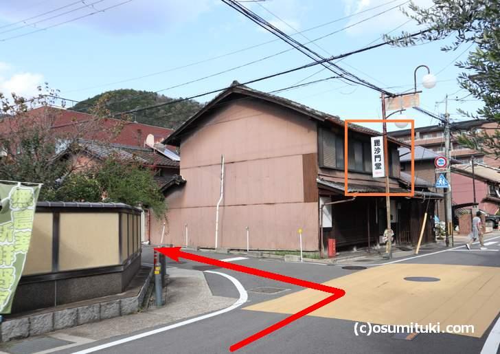 旧東海道「毘沙門堂」の看板で左折です