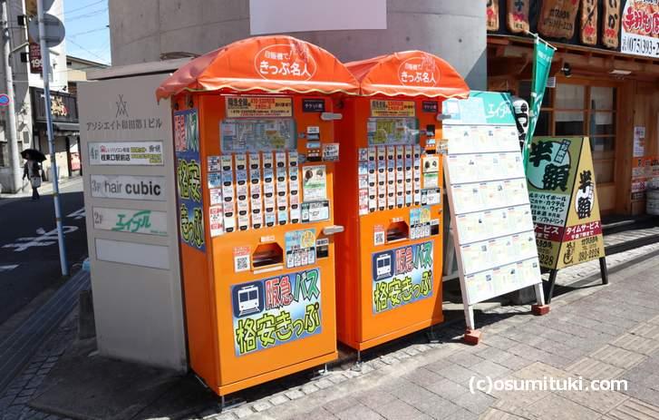 阪急桂駅の格安キップ自販機の場所