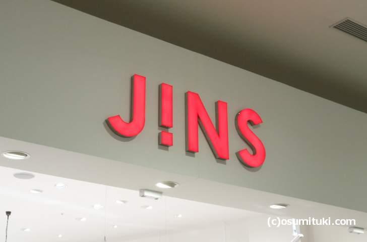 中近両用、近々両用も揃える安定のメガネ店「JINS」