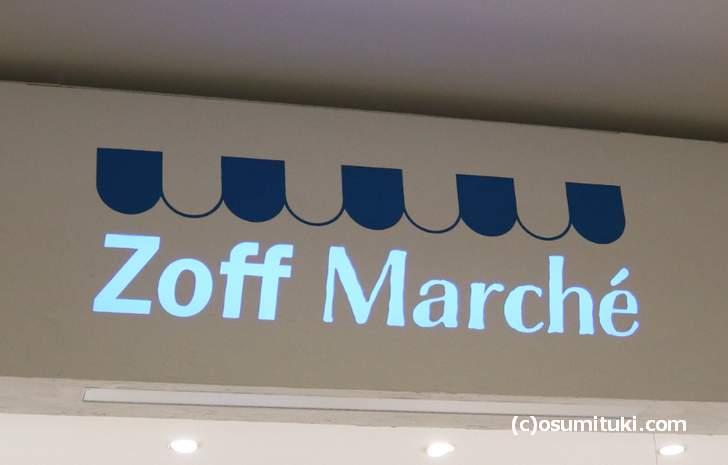 2018年10月半ば以降から中近両用、近々両用も揃う「Zoff」