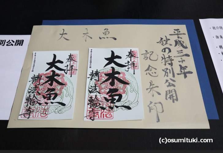 平成30年、秋の特別公開記念朱印「大木魚」(轉法輪寺)