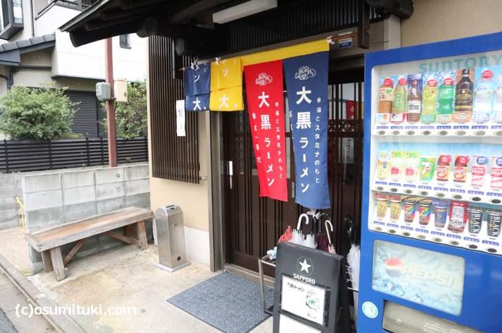 ラーメン500円の人気店「大黒ラーメン」